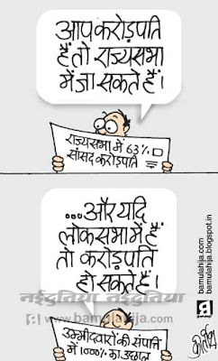 mp, indian political cartoon, corruption cartoon, corruption in india, loksabha, rajyasabha, parliament