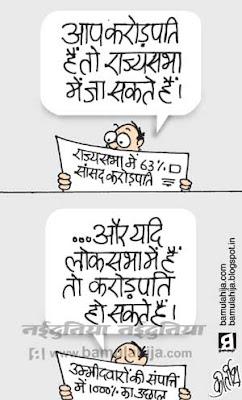 mp, indian political cartoon, corruption cartoon, corruption in india, loksabha, rajyasabha, parliament