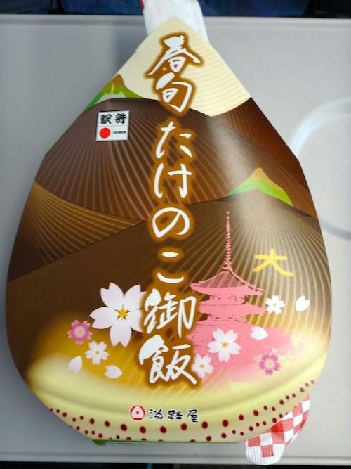 春旬たけのこ御飯、春の京都を感じるパッケージ