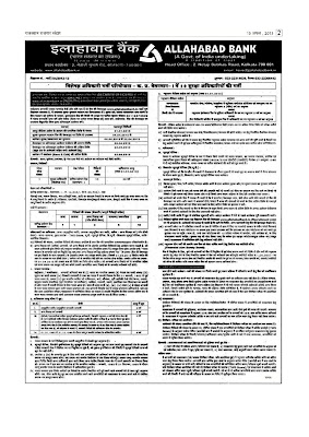 Home » Raj Police Current Goverment Vacancy 2013