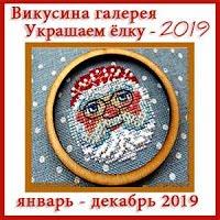Уже украшаем елку - 2019