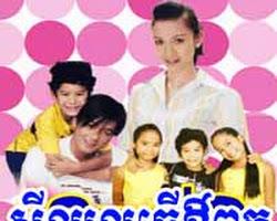 [ Movies ] Si Chhnoul Thver Ov Puk ละคร คุณพ่อรับจ้าง - Khmer Movies, Thai - Khmer, Series Movies