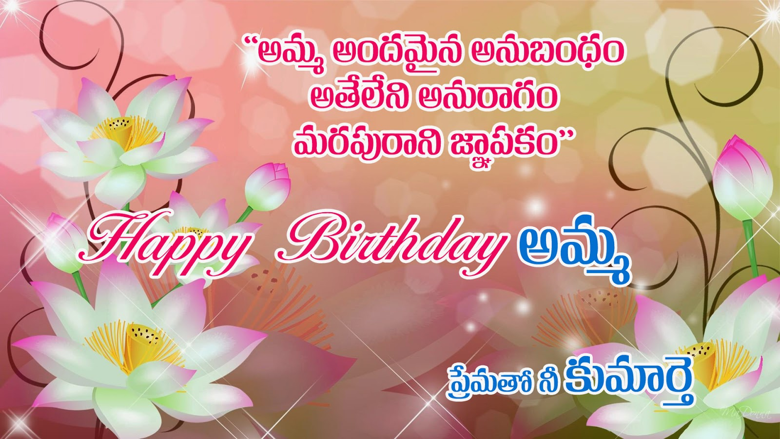 telugu mother birthday quotes greetings for daughter