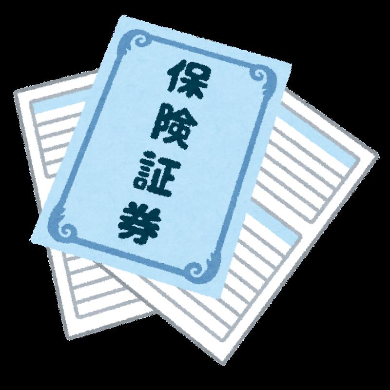 保険証券のイラスト | かわいい ... : 2015 年賀状 素材 : 年賀状