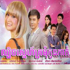 Lbech Sne Kromum Kon Kat [32 End] Thai Lakorn Khmer Movie