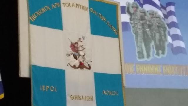 Επετειακή Εκδήλωση στη Θήβα για την 28η Οκτωβρίου 1940