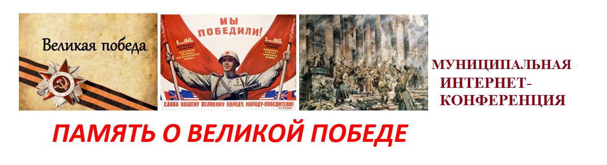 Память о Великой Победе