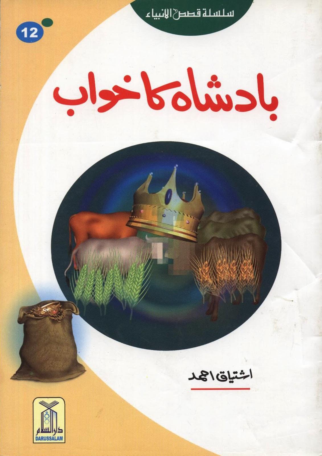http://urduguru1.blogspot.com/2014/03/badsha-ka-khawab-prophet-yousaf-as.html