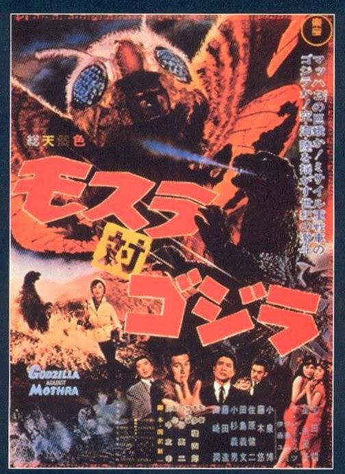 http://fr.wikipedia.org/wiki/Mothra_contre_Godzilla