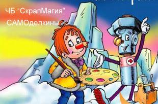 """+++ТЗ """"САМОделкины"""" до 05/10"""