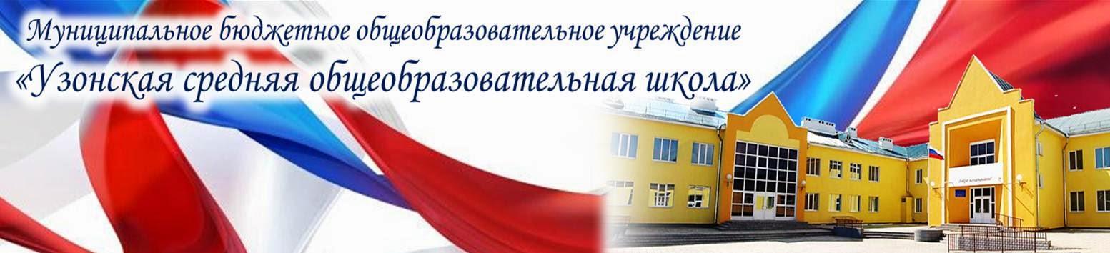 """МБОУ """"Узонская средняя общеобразовательная школа"""""""