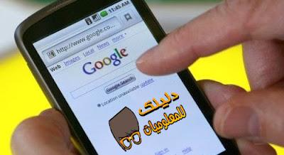 كيفية, طريقة, تشغيل, الانترنت, شريحة, اتصالات, المغرب, المغربية, الاندرويد, الايفون, الايباد,