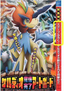 Keldeo Resolution Forme Scoop Attachment CoroCoro July 2012 AAPF Report