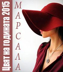 Цвят на годината 2015 Марсала