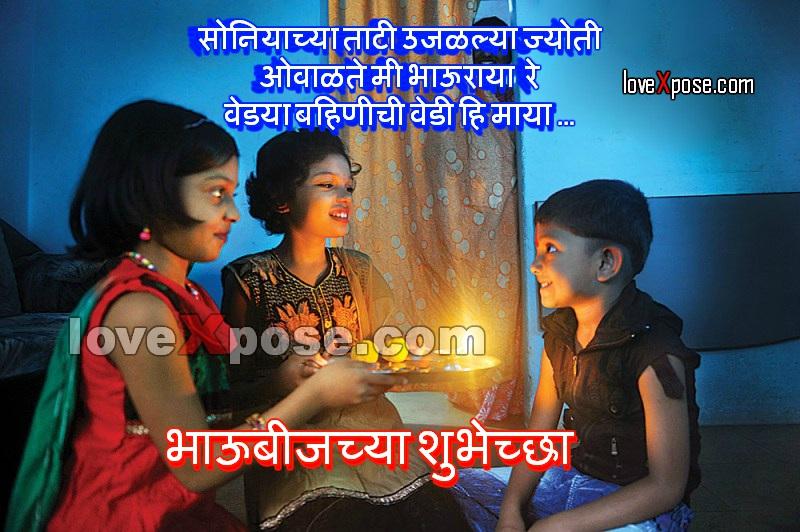 Bhau Bij image