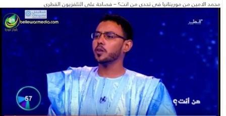 التوفيق للشاعر محمد الأمين في مسابقة فصاحة..