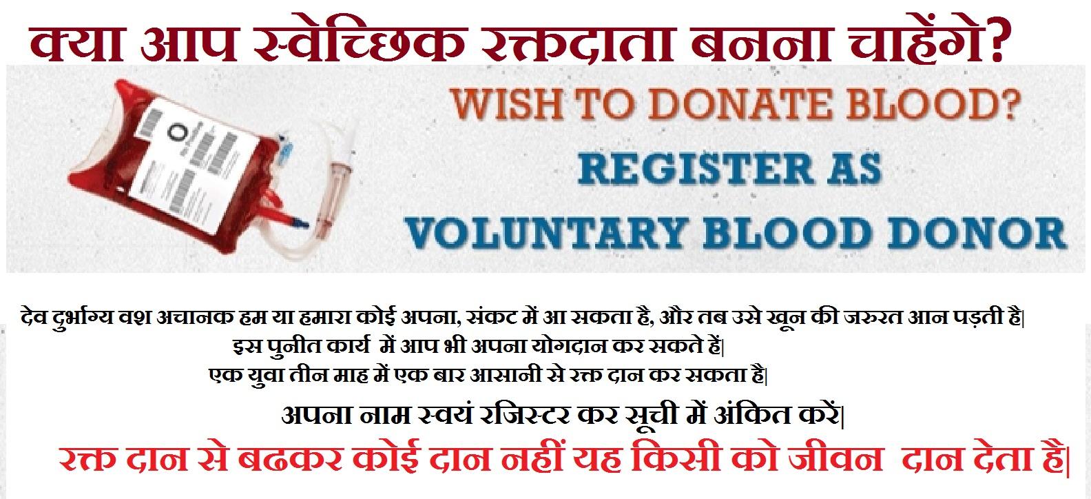 रक्त दान