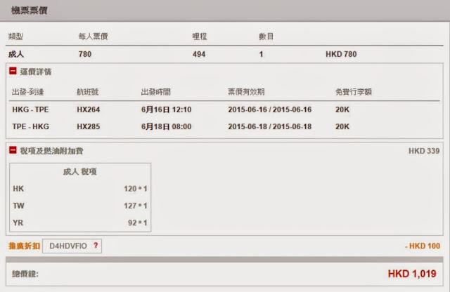香港航空 香港往返台北 HK$780起,減「週末熱價」HK$100,連稅 HK$1,019