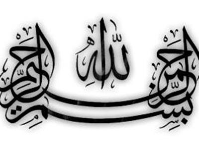Best Bismillah Calligraphy Arabic Typography Wallpaper
