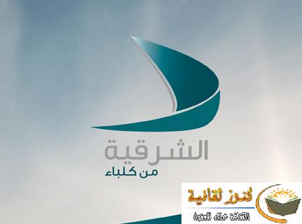تردد قناة الشرقية من كلباء نايل سات