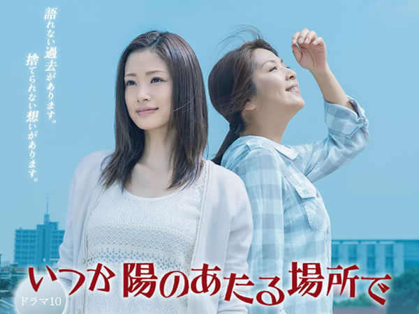 陽光照耀的未來(日劇) Itsuka Hi no Ataru Basho de