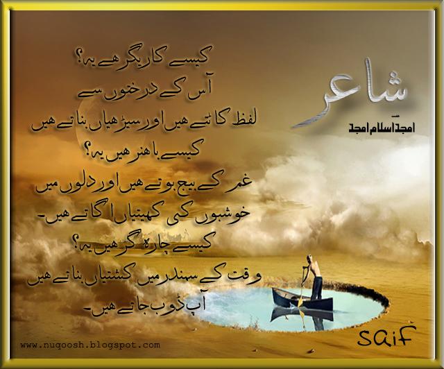 Allama Iqbal Islamic Poetry Urdu