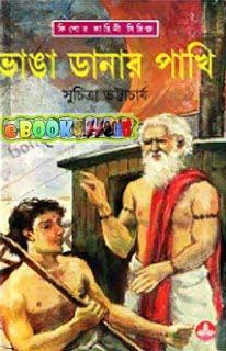 Bhanga Danar Pakhi by Suchitra Bhattacharya