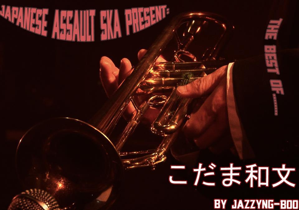 Mute Beat - Japanese Dub