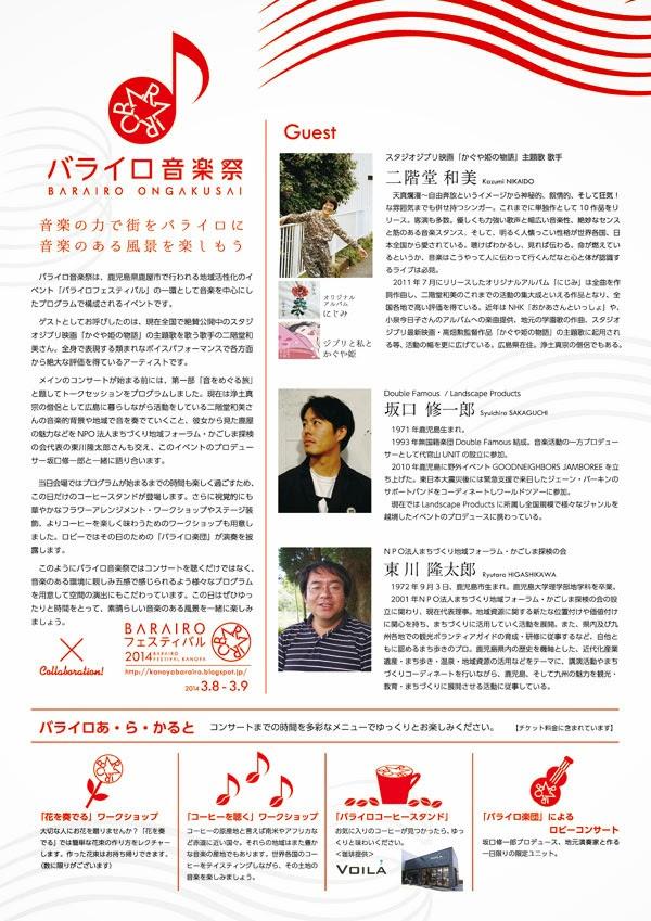 http://k-work.net/2014ongakusai2.jpg
