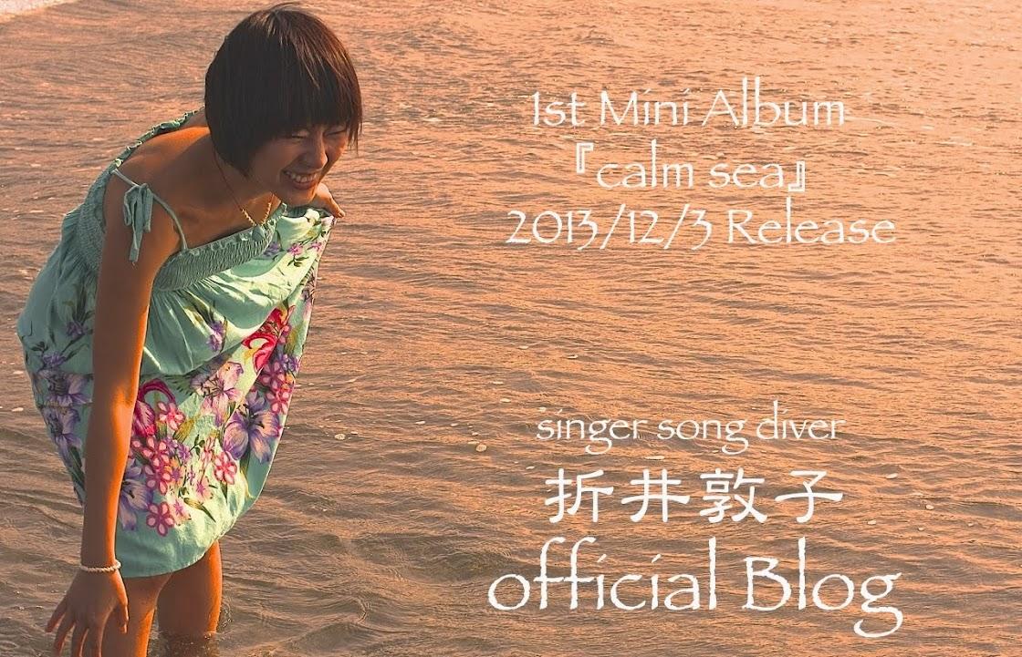 折井敦子 Official Blog
