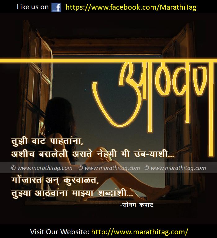 Aai tuzi aathwan yete - YouTube