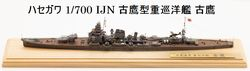 1/700 古鷹型重巡洋艦 古鷹
