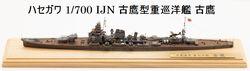 1/700 古鷹型重巡洋艦 古鷹