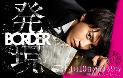 [ドラマ] ボーダー BORDER (2014)