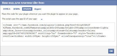 получение HTML-кода виджета Facebook Like Box