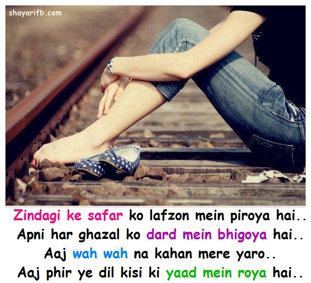 Free Download Sad Hindi Shayari Dard Bhari HD Wallpaper