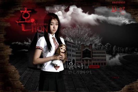 Bộ phim đầu tiên đưa Ji Yeon đến với bộ môn nghệ thuật thứ 7 là Soul.