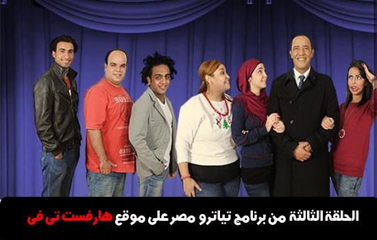 تياترو مصر