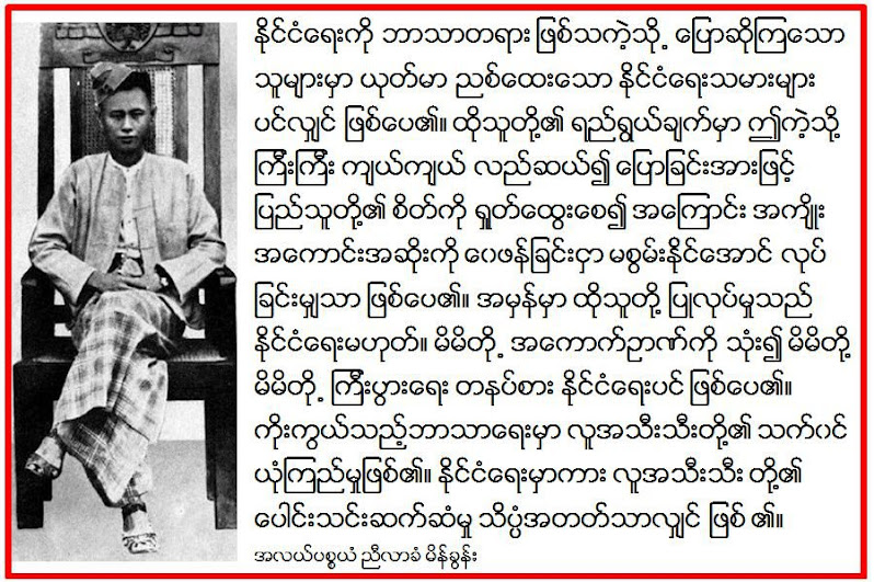 General Aung San on different Religions