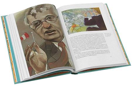 «Профессия — иллюстратор», разворот