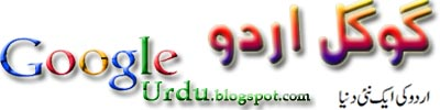 Google Urdu Pakistani Website~*~All About Google in Urdu~*~Big Urdu Information Website