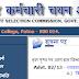 Bihar SSC Recruitment 2015 Notice Board, bssc.bih.nic.in - BSSC
