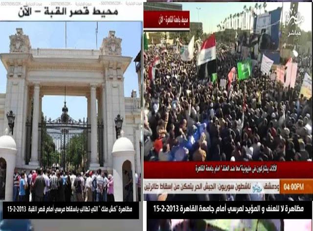 صورتان لمظاهرات اليوم المؤيدة الرافضة 1.jpg