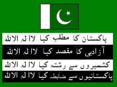Pakistan+independence+day+images