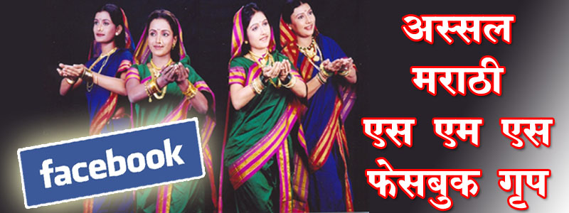 Assal Marathi SMS comedy Group of Facebook Blog