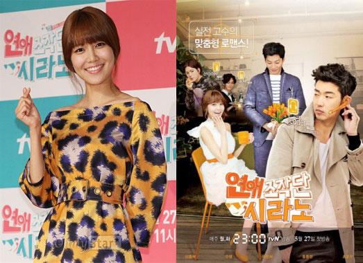 Sooyoung Drama  SNSD