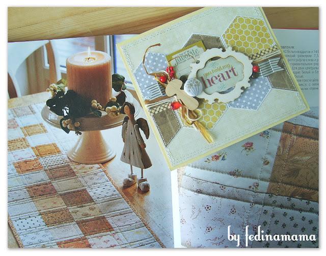 открытка с пэчворком