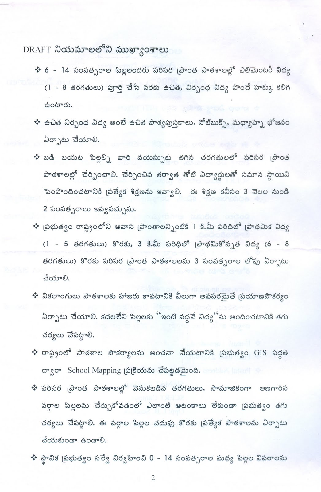 technology and education essay telugu essay writings