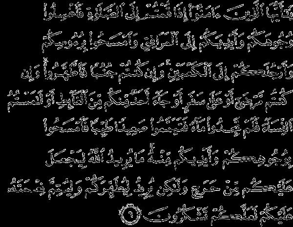 QS. Al-Maidah 5:6