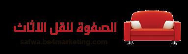الصفوة لنقل اثاث وعفش وموبيليا في القاهرة
